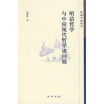 [尋書網] 9787101059939 明清哲學與中國現代哲學諸問題珞珈中國哲學(簡體書sim1a)