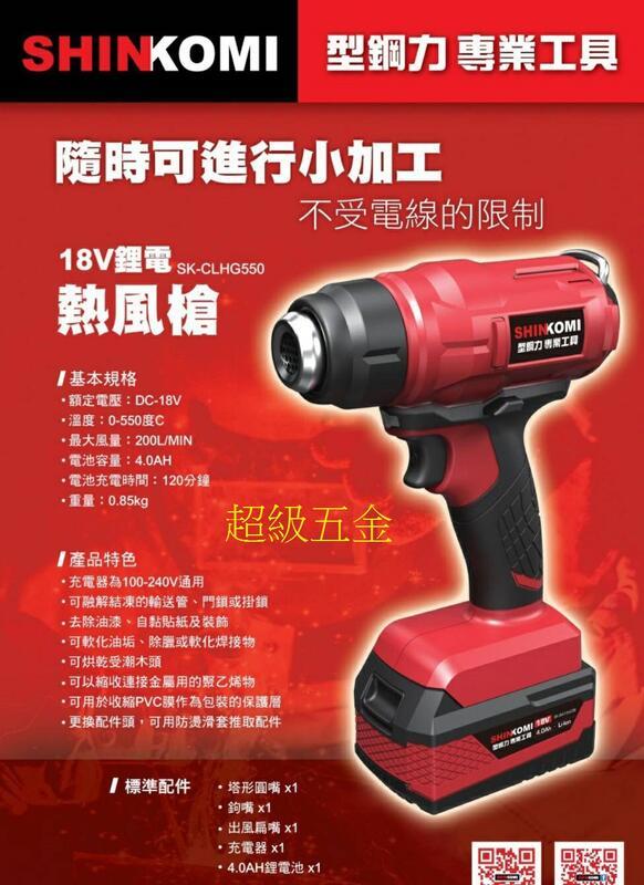 【超級五金】SHIN KOMI型鋼力  SK-CLHG550  18V充電式 鋰電熱風槍