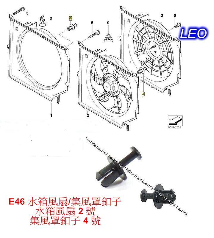 【Leo1108雙B零件專賣店】寶馬BMW E46 風扇(水箱)/水箱集風罩釦子