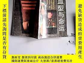 古文物罕見血型與命運露天宋世文海洋出版1998