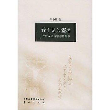 [尋書網] 9787801782465 看不見的簽名:現代漢語詩學與基督教(簡體書sim1a)