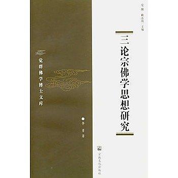 [尋書網] 9787801238726 三論宗佛學思想研究 /李勇 著(簡體書sim1a)