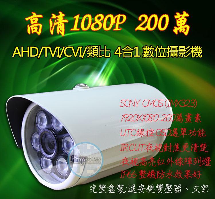【瑞華】AHD TVI SONY 高清1080P 200萬畫素 數位攝影機 防水 紅外線夜視 300萬鏡頭 監視器