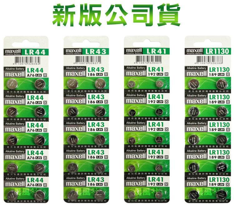 【晨風社】Maxell LR44(AG13) /LR43(AG12) /LR41(AG3) /LR1130(AG10)