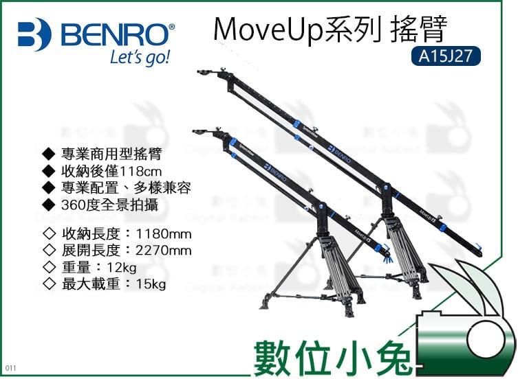 數位小兔【BENRO MoveUp系列 搖臂 A15J27】鋁合金 搖臂 360度全景 MoveUp 商用型