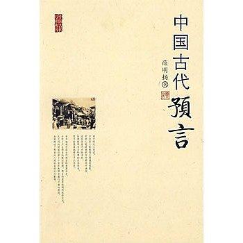 [尋書網] 9787801959195 中國古代預言 /薛明揚 著(簡體書sim1a)