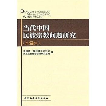 [尋書網] 9787516154939 當代中國民族宗教問題研究(第9集)(簡體書sim1a)