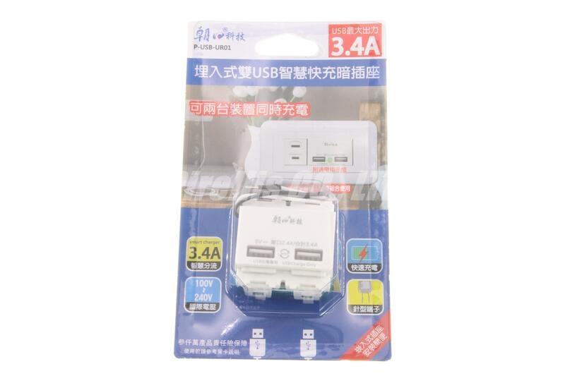 【南陽貿易】朝日 埋入式 雙USB 智慧快充 暗插座 P-USB-UR01 附通電指示燈 USB充電插座