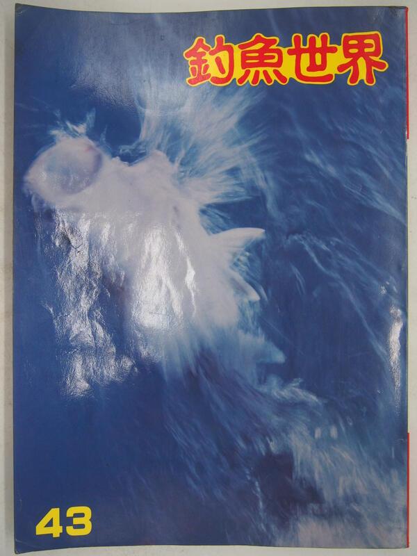 【月界二手書店2】釣魚世界雜誌-第43期(絕版)_池釣技法綜論、釣烏鰡的子線選擇法、斷竿的原因等_自有書〖嗜好〗CNE
