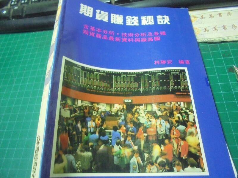 期貨賺錢秘訣林勝安78年版伅21-1