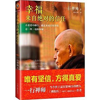 [尋書網] 9787555901549 幸福來自絕對的信任 《佛陀傳》作者,全球影響(簡體書sim1a)