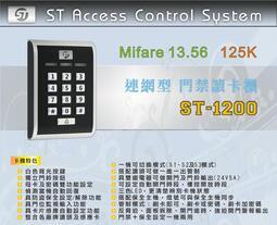 101通訊館~飛強 ST-1200 EM 連線型 門禁 讀卡機 悠遊卡 適用 可作 出入管制 連網控管