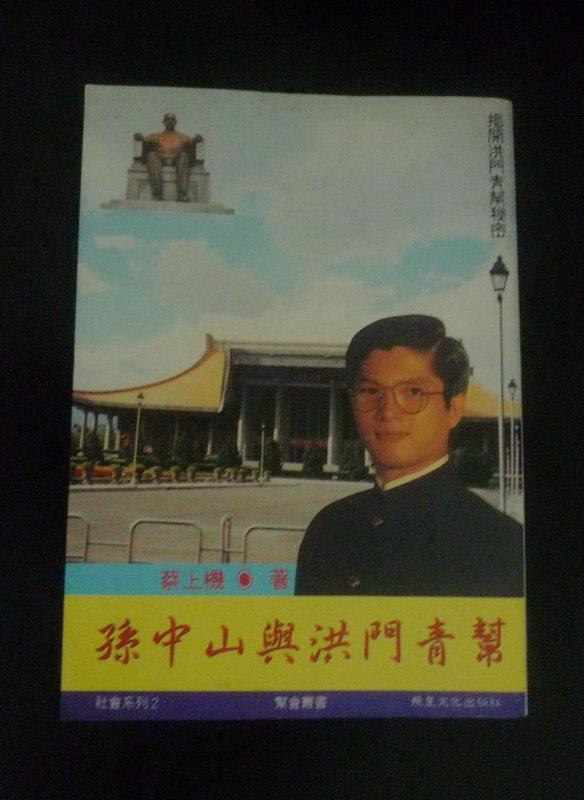 PP-《孫中山與洪門青幫》ISBN:957991124X│飛星文化出版社│蔡上機