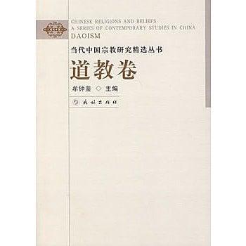 [尋書網] 9787105091126 當代中國宗教研究精選叢書:道教卷 /牟鍾鑒 主編(簡體書sim1a)