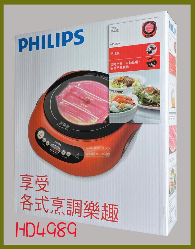 PHILIPS 飛利浦不挑鍋黑晶爐 HD4989/HD-4989(另售HD4990)