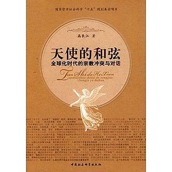 [尋書網] 9787500476351 天使的和弦:全球化時代的宗教衝突與對話(簡體書sim1a)