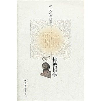 [尋書網] 9787300157733 佛教哲學(方立天文集 第四卷) /方立天(簡體書sim1a)