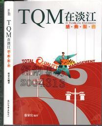 佰俐 O 2014年6月一版一刷《TQM在淡江 感動服務》張家宜 淡江大學出版中心9789865982492