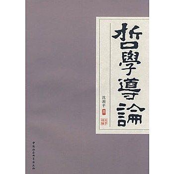 [尋書網] 9787500469100 哲學導論 /沈湘平 著(簡體書sim1a)