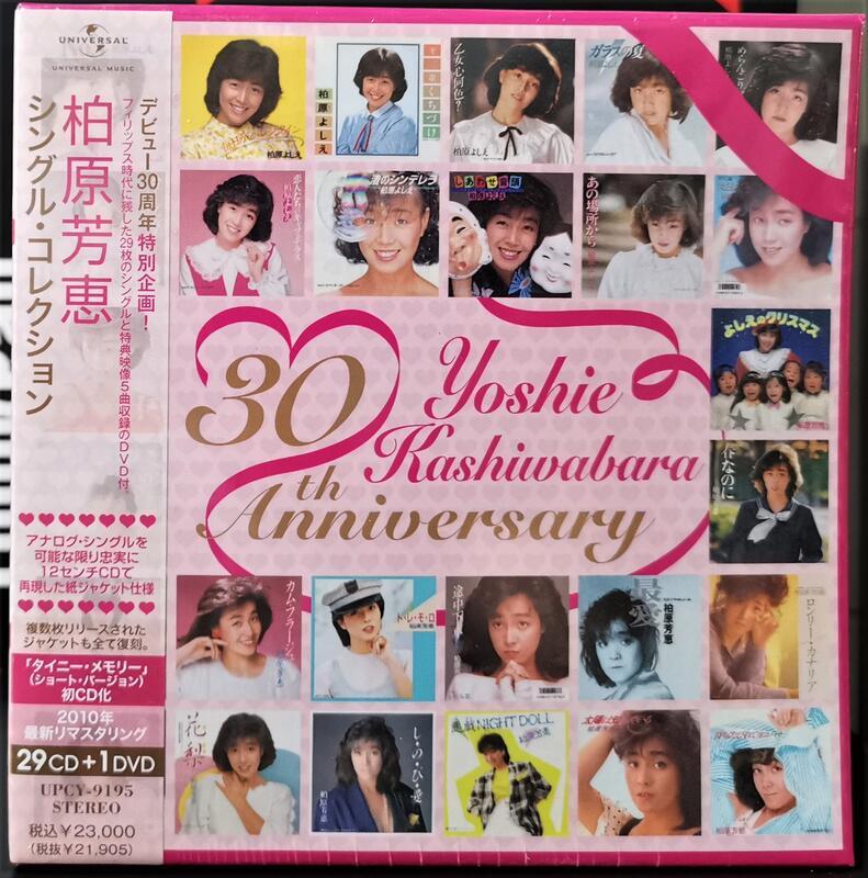 柏原芳惠(柏原芳恵) デビュー30周年シングル・コレクション 29CD+1DVD 【日版全新未拆】