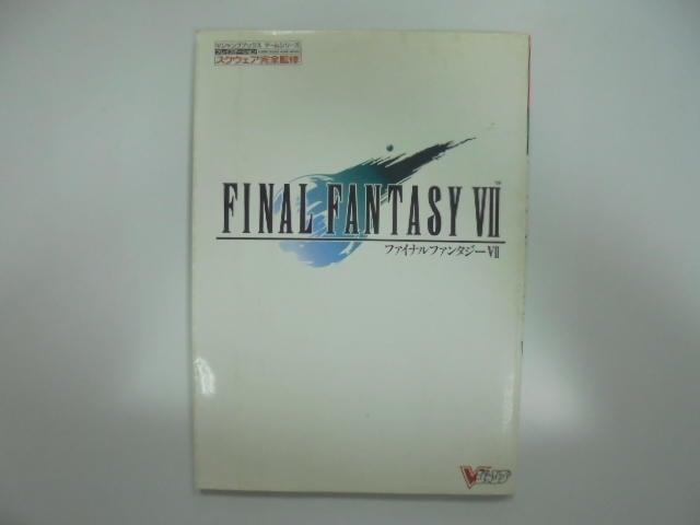 Guide Book 日版 攻略 最終幻想7 攻略本(40832531)