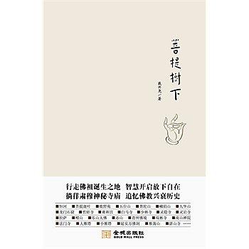 [尋書網] 9787802516519 菩提樹下 /戴昇堯 著(簡體書sim1a)