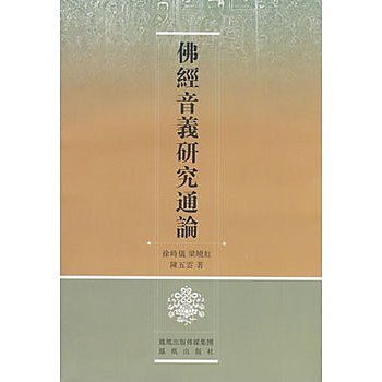 [尋書網] 9787807292876 佛經音義研究通論(簡體書sim1a)