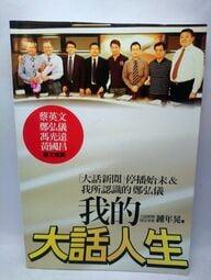 【小文青】我的大話人生|鍾年晃|前衛|台灣媒體中國化紀錄|9成新 絕版|二手書|200