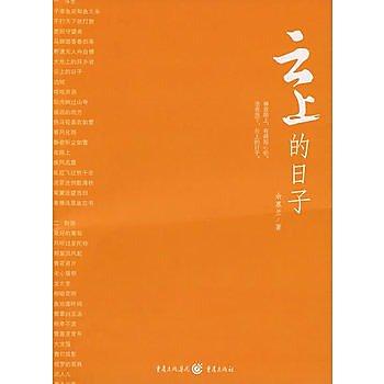 [尋書網] 9787536697881 雲上的日子 /餘慕蘭  著(簡體書sim1a)