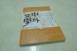 《中外文學405》跨越與游移:第二十九屆全國比較文學會議論文專輯,2006年第三十四卷第九期
