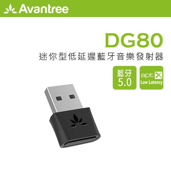 ─ 立聲音響 ─ Avantree DG80 迷你型低延遲藍牙音樂發射器  藍牙5.0 隨插即用 支援aptX LL
