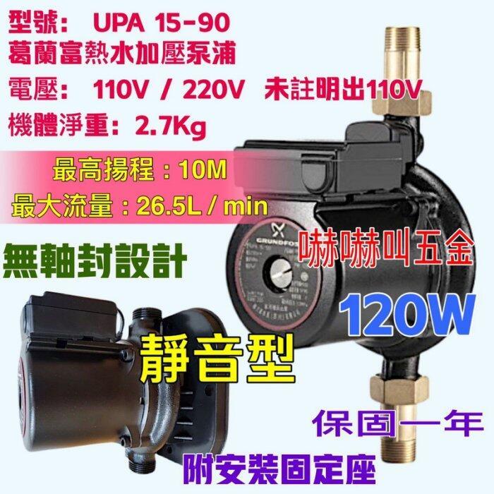 附固定座 熱水器專用加壓 靜音省電 安裝簡單 熱水器加壓馬達 增壓泵浦 保固一年 葛蘭富 UPA15-90 熱水器加壓機