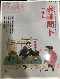 旅讀中國 雜誌 2020.10月號 (主題:求神問卜三千年)