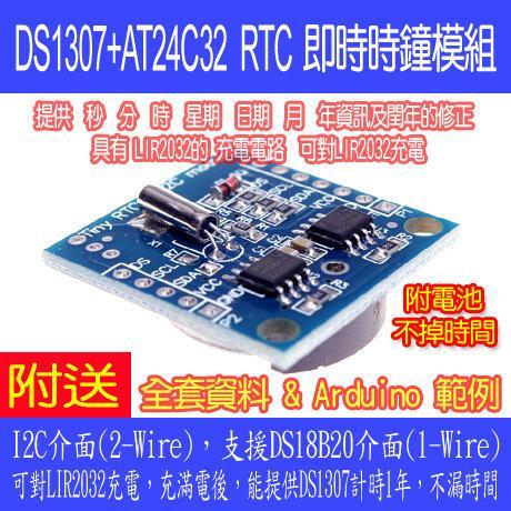 【DIY_LAB#1000】Arduino Tiny RTC I2C模組 DS1307+AT24C32 時鐘模組 附電池