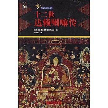[尋書網] 9787800575495 十二世達賴喇嘛傳(簡體書sim1a)