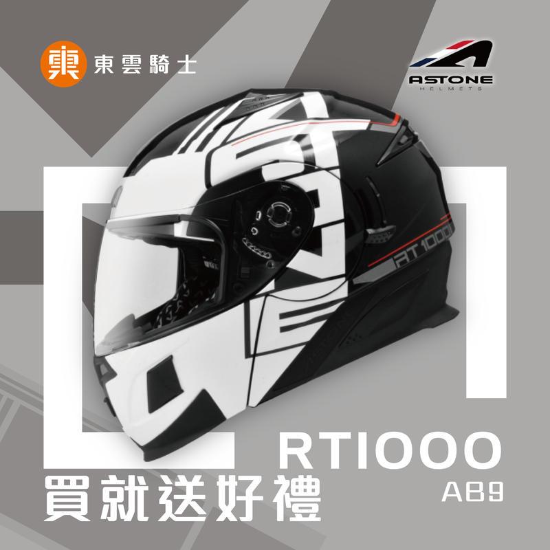 ASTONE 安全帽|東雲騎士|RT1000 AB9(黑白) 可掀式安全帽 可樂帽 眼鏡溝 耳機孔 汽水帽 內墨片