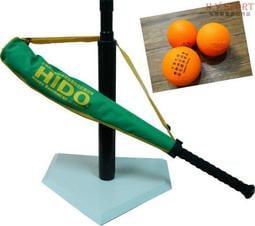 【H.Y SPORT】 HIDO樂樂單人全套組- 組合二 (含打擊座x1+樂樂球棒x1+球x5+帆布袋+輕型壘包組)