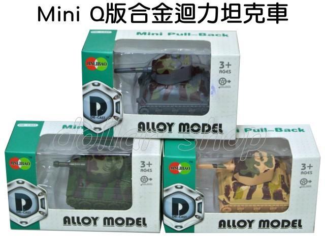 寶貝の玩具屋☆【Mini Q版合金迴力坦克車3入】小男生最愛迴力車坦克車(一組3台)☆【合金】