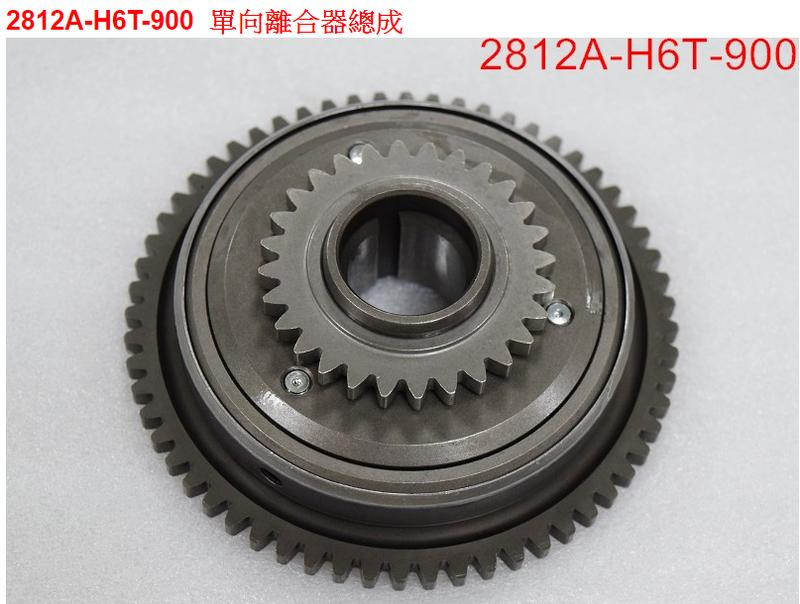 【THE ONE MOTOR】JET S 125 ABSFK12V7Z22812A-H6T-900單向離合器總成