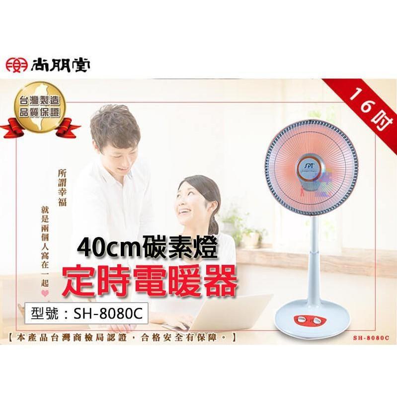 SH-8080C【熊便宜】尚朋堂 16吋 40cm 碳素燈定時電暖器 暖風機 風扇型 電暖爐 保暖器室內電暖器 寒流