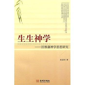 [尋書網] 9787802513624 生生神學-王維藩神學思想研究 /袁益娟 著(簡體書sim1a)