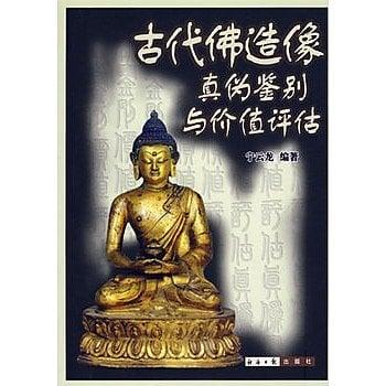 [尋書網] 9787801806239 古代佛造像真偽鑒別與價值評估 /寧雲龍 編著(簡體書sim1a)