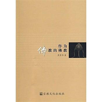 [尋書網] 9787802542358 作為佛教的佛教 /周貴華 著(簡體書sim1a)