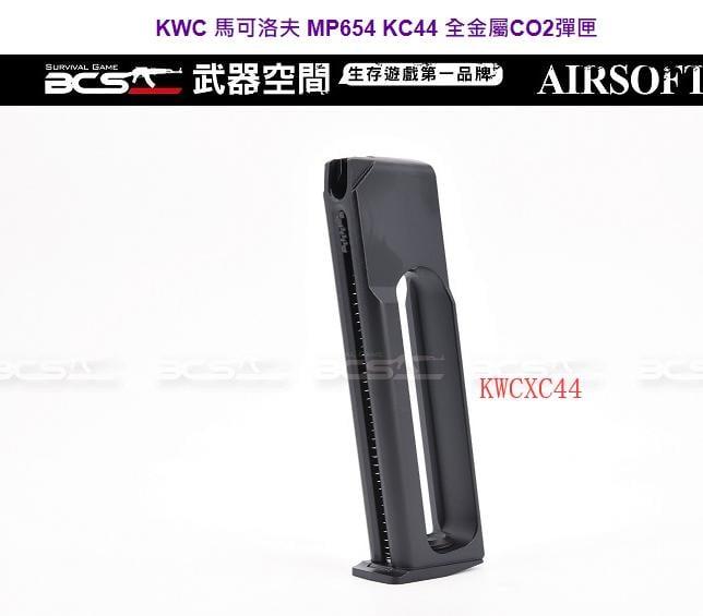 <FOOL>KWC 馬可 洛夫 MP 654 KC44 全金屬 CO2 彈匣 CO2彈匣 金屬彈匣 KWCXC44