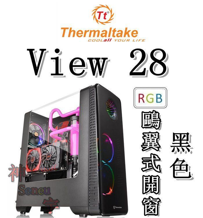 【神宇】曜越 Thermaltake View 28 RGB 黑色 鷗翼式開窗 ATX 中直立式 電腦機殼
