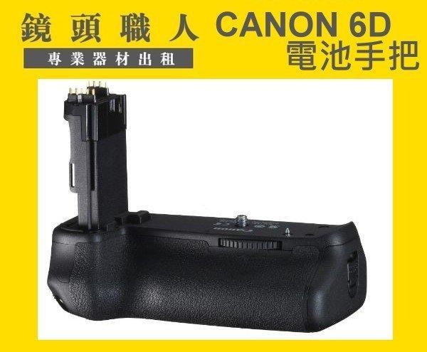 ☆鏡頭職人☆ ( 相機出租 ) :: CANON 6D  電池手把  垂直手把 (副廠) 出租  師大 板橋 楊梅