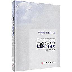 簡體書O城堡【少數民族兒童漢語學習研究】 9787030479532 科學出版社 作者:陶雲,劉豔