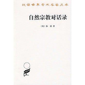 [尋書網] 9787100005197 自然宗教對話錄(簡體書sim1a)