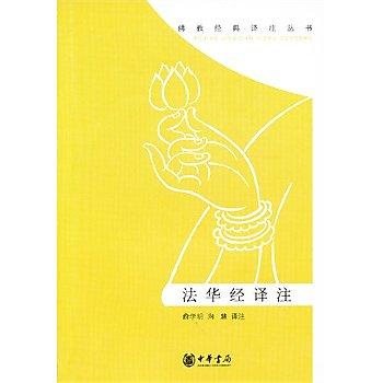 [尋書網] 9787101087468 法華經譯註--佛教經典譯註叢書 /俞學明,向慧(簡體書sim1a)