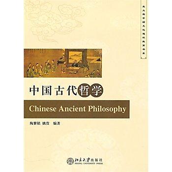 [尋書網] 9787301177242 中國古代哲學(簡體書sim1a)